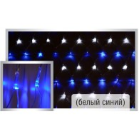 Сетка/Led net light 1.5х2m B/Y (белый-синий)
