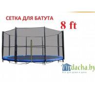 Защитная сеть-ограждение на батут 8ft