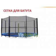 Защитная сетка-ограждение на батут 10 ft- 8 стоек