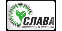 """Теплицы """"СЛАВА СТАНДАРТ А"""""""